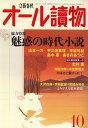 「オール讀物」10月号