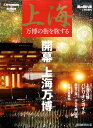 上海万博の街を旅する 2010年 07月号 [雑誌]