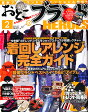 おとこのブランド HEROES (ヒーローズ) 2011年 02月号 [雑誌]