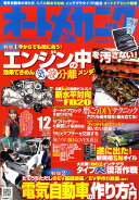 オートメカニック 2010年 12月号 [雑誌]