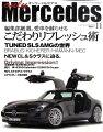 only Mercedes (オンリーメルセデス) 2010年 11月号 [雑誌]