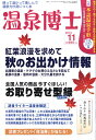 温泉博士 2010年 11月号 [雑誌]