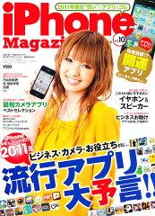 【送料無料】iPhone (アイフォン) マガジン 2011年 03月号 [雑誌]