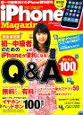 iPhone (アイフォン) マガジン 2010年 07月号 [雑誌]