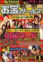 お宝ガールズ 2008年 01月号 [雑誌]