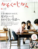 かぞくのじかん 2010年 09月号 [雑誌]
