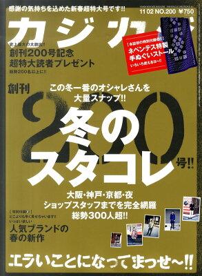 【送料無料】カジカジ 2011年 02月号 [雑誌]