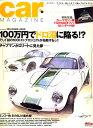 car MAGAZINE (カーマガジン) 2008年 02月号 [雑誌]
