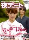 KANSAI (関西) 夜デートスペシャルなび 2010年 08月号 [雑誌]