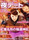 KANSAI (関西) 夜デートスペシャルなび 2010年 11月号 [雑誌]