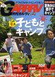 ガルヴィ 2010年 08月号 [雑誌]