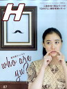 H (エイチ) 2010年 07月号 [雑誌]