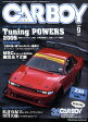 CAR BOY (カーボーイ) 2009年 09月号 [雑誌]