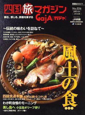 【送料無料】GajA (ガジャ) 2008年 05月号 [雑誌]
