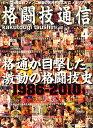 格闘技通信 2010年 04月号