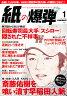 月刊 紙の爆弾 2011年 01月号 [雑誌]