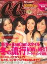 CanCam (キャンキャン) 2008年 01月号 [雑誌]
