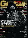 Guitar magazine (ギター・マガジン) 2010年 12月号 [雑誌]