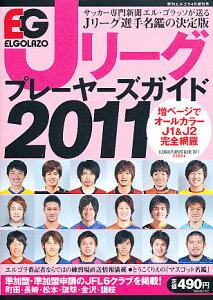 【送料無料】エルゴラッソ Jリーグプレーヤーズガイド2011 2011年 04月号 [雑誌]