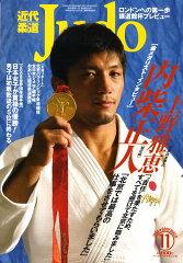 【送料無料】近代柔道 (Judo) 2008年 11月号 [雑誌]