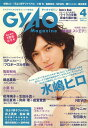 GyaO Magazine (ギャオマガジン) 2008年 04月号 [雑誌]