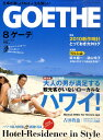 GOETHE (ゲーテ) 2010年 08月号 [雑誌]