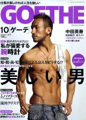 【送料無料】GOETHE (ゲーテ) 2010年 10月号 [雑誌]