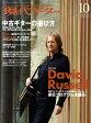 現代ギター 2010年 10月号 [雑誌]