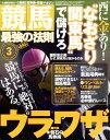 【送料無料】競馬最強の法則 2011年 03月号 [雑誌]