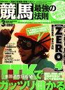 競馬最強の法則 2008年 03月号 [雑誌]