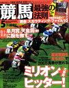 競馬最強の法則 2010年 05月号 [雑誌]