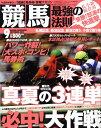 競馬最強の法則 2008年 09月号 [雑誌]