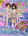 ゲーマガ増刊 アイドルマスター2 発表記念増刊号 2010年 08月号 [雑誌]
