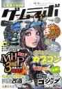 【送料無料】ゲームラボ 2011年 01月号 [雑誌]