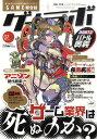 ゲームラボ 2010年 07月号 [雑誌]
