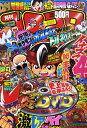 【送料無料】月刊 コロコロコミック 2011年 01月号 [雑誌]
