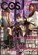 COSMODE (コスモード) 2010年 05月号 [雑誌]