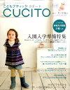 【送料無料】こどもブティックCUCITO (クチート) 2011年 01月号 [雑誌]