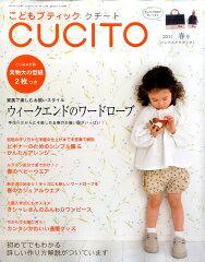【送料無料】こどもブティックCUCITO (クチート) 2011年 04月号 [雑誌]