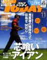 GOLF TODAY (ゴルフトゥデイ) 2010年 11月号 [雑誌]
