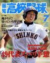 報知高校野球 2010年 07月号 [雑誌]