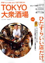 TOKYO大衆酒場 2010年 06月号 [雑誌]