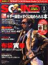 SOUND DESIGNER (サウンドデザイナー) 2008年 01月号 [雑誌]