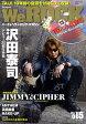 We ROCK (ウィ・ロック) 2010年 03月号 [雑誌]