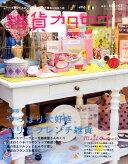 zakka catalog (雑貨カタログ) 2010年 10月号 [雑誌]