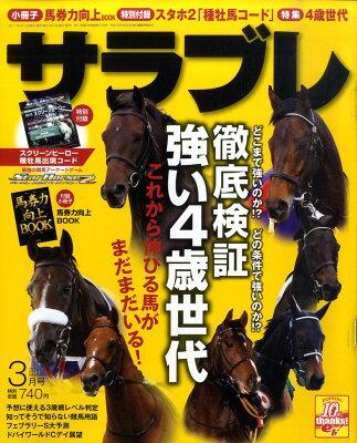 サラブレ 2011年 03月号 [雑誌]