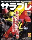 サラブレ 2010年 09月号 [雑誌]