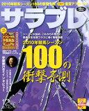 サラブレ 2010年 12月号 [雑誌]