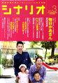 シナリオ 2011年 03月号 [雑誌]