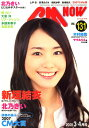 CM NOW (シーエム・ナウ) 2008年 03月号 [雑誌]